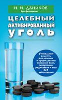 Эффективные народные средства лечения. Комплект из 3 книг