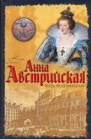 Анна Австрийская. Мать Людовика XIV
