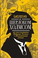 Биология с Шерлоком Холмсом