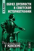 Образ древности в советской историографии
