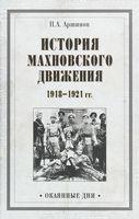 История махновского движения 1918-1921 гг.