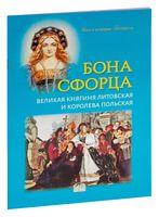 Бона Сфорца. Великая княгиня литовская и королева польская