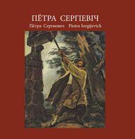 Пётра Сергіевіч