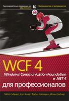 WCF 4: Windows Communication Foundation и .NET 4 для профессионалов