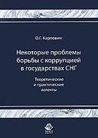 Некоторые проблемы борьбы с коррупцией в государствах СНГ. Теоретические и практические аспекты