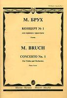 М. Брух. Концерт №1 для скрипки с оркестром