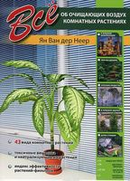 Всё об очищающих воздух комнатных растениях