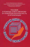 Учебное пособие в помощь ответственному за пожарную безопасность в организации