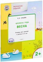 Времена года. Весна. Тетрадь для занятий с детьми 2-3 лет