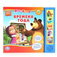 Маша И Медведь. Времена года