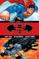 Супермен/Бэтмен. Враги общества