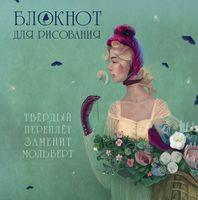 """Блокнот для рисования """"Девушка с цветами"""""""