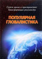 Популярная глобалистика. Сквозь время и пространство. Трансформация реальности