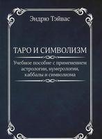 Таро и символизм. Учебное пособие