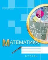 """Тетрадь в клетку """"Математика"""" 48 листов"""