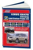 Lexus GX470 & Toyota Land Cruiser Prado 120 2002-2009 гг. Ремонт, эксплуатация и техническое обслуживание. Каталог расходных запчастей