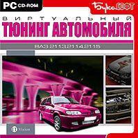 Виртуальный тюнинг: ВАЗ 2113 - 2115