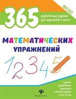 365 математических упражнений