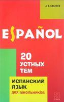 20 устных тем по испанскому языку