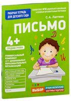 Рабочая тетрадь для детского сада. Письмо. Средняя группа