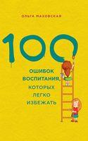 100 ошибок воспитания, которых легко избежать (м)
