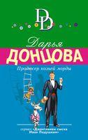 Продюсер козьей морды (м)