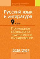 Русский язык и литература. 9 класс. Примерное календарно-тематическое планирование. 2019/2020 учебный год