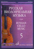 Русская виолончельная музыка. Выпуск 5. Для виолончели и фортепиано