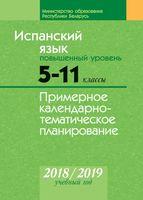 Испанский язык (повышенный уровень). 5-11 классы. Примерное календарно-тематическое планирование. 2018/2019 учебный год. Электронная версия