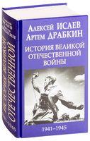История Великой Отечественной войны 1941-1945 гг.