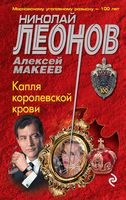 Капля королевской крови