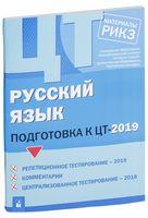 Русский язык. Подготовка к централизованному тестированию - 2019