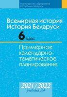 Всемирная история. История Беларуси. 6 класс. Примерное календарно-тематическое планирование. 2021/2022 учебный год