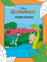 """Журнал """"Диназавр. Активная раскраска. №16"""""""