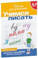 Учимся писать. Рабочая тетрадь для детей 6-7 лет