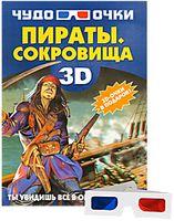 Чудо-очки 3D. Пираты. Сокровища