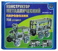 """Конструктор металлический """"Паровозик"""" (386 деталей)"""