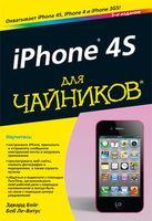 """iPhone 4S для """"чайников"""""""