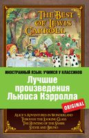 The Best of Lewis Carroll (м)