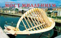 """Сборная модель моста из дерева """"Миллениум"""""""