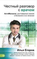 Честный разговор с врачом. АнтиМалахов. Достоверные знания о болезнях и их лечении