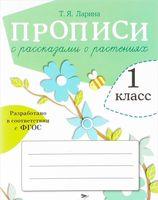 Прописи с рассказами о растениях. 1 класс