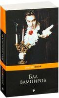 Бал вампиров (м)