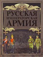 Русская императорская армия
