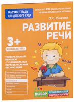 Рабочая тетрадь для детского сада. Развитие речи. Младшая группа