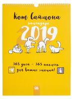 """Календарь настенный """"Кот Саймона (с наклейками)"""" (2019)"""