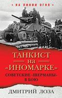 """Танкист на """"иномарке"""". Советские """"Шерманы"""" в бою"""