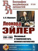 Леонард Эйлер. 1707 -1783. Жизненный и творческий путь великого математика