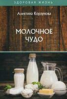 Молочное чудо (м)
