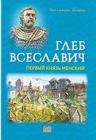 Глеб Всеславич. Первый князь менский